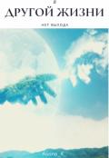 """Book cover """"В другой жизни нет выхода"""""""