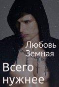 """Обложка книги """"Всего нужнее"""""""