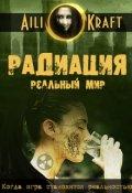 """Обложка книги """"Радиация-2. Реальный мир"""""""