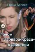"""Обложка книги """"Геном """"Варвара-Краса"""" в действии"""""""