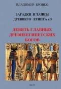 """Обложка книги """"Загадки И Тайны  Древнего Египта Том 5"""""""