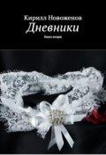 """Обложка книги """"Дневники. книга вторая"""""""