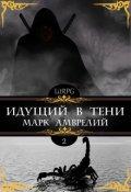 """Обложка книги """"Идущий в тени 2"""""""