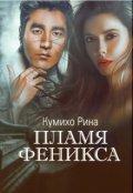 "Обложка книги ""Пламя Феникса"""