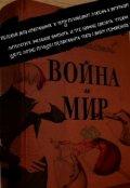 """Book cover """"  Пособие для избранных """""""