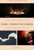 "Book cover ""Кофе, ревности и вино"""
