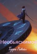 """Обложка книги """"Необьяснимое """""""