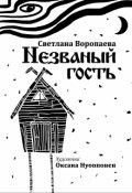 """Обложка книги """"Незваный гость"""""""