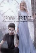 """Обложка книги """"Наследие Короны [crown Heritage]"""""""