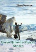 """Обложка книги """"Геном Варвары-Красы: Аляска"""""""
