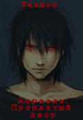 """Обложка книги """"Азраэль. Проклятый взор"""""""