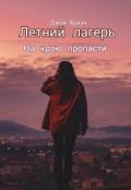 """Обложка книги """"Летний лагерь"""""""