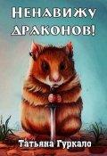 """Обложка книги """"Ненавижу драконов"""""""