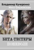 """Обложка книги """"Бета-тестеры поневоле"""""""