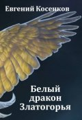 """Обложка книги """"Белый дракон Златогорья"""""""