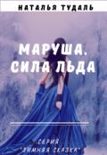 "Обложка книги ""Маруша. Сила льда"""