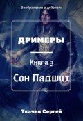 """Обложка книги """"Дримеры 3 - Сон Падших"""""""
