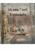 """Обложка книги """"Cvan """"Отставник"""""""""""