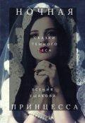 """Обложка книги """"Ночная принцесса"""""""