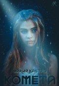 """Обложка книги """"Комета"""""""