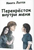 """Обложка книги """"Перекрёсток внутри меня"""""""