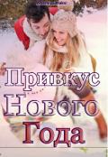 """Обложка книги """"Привкус Нового Года """""""