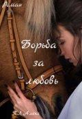 """Обложка книги """"Борьба за любовь"""""""