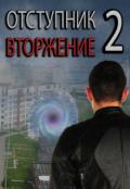 """Обложка книги """"Отступник 2: Вторжение"""""""