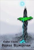 """Обложка книги """"Сердце Крима. Другие Измерения (2 том)"""""""