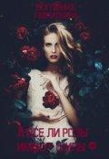 """Обложка книги """"А все ли розы имеют шипы?"""""""