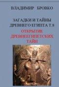 """Обложка книги """"Загадки И Тайны  Древнего Египта Том 8"""""""