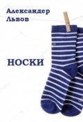 """Обложка книги """"Носки"""""""