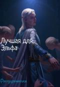 """Обложка книги """"Лучшая для Эльфа"""""""