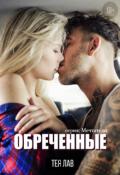 """Обложка книги """"Обреченные"""""""