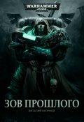 """Обложка книги """"Warhammer 40,000: Зов Прошлого"""""""