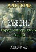 """Обложка книги """"Альтеро. Забвение и город Изумрудных Аллей."""""""