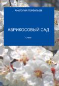 """Обложка книги """"Абрикосовый Сад"""""""