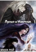 """Обложка книги """"Луния и Наемник"""""""