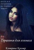 """Обложка книги """"Герцогиня для архимага. """""""