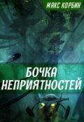 """Обложка книги """"Бочка неприятностей"""""""