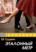"""Обложка книги """"Эталонный метр"""""""
