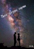 "Обложка книги ""Пока звезды горят"""