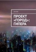 """Обложка книги """"Проект """"Город"""": Гипера"""""""