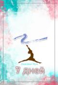 "Обложка книги ""7 дней"""
