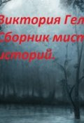 """Обложка книги """"Сборник мистических историй"""""""