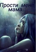 """Обложка книги """"Прости меня, мама..."""""""