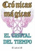 """Cubierta del libro """"Cronicas del tiempo: El cristal del tiempo"""""""
