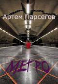"""Обложка книги """"Метро"""""""