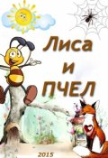 "Обложка книги ""Лиса Пчел"""