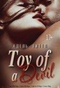 "Обложка книги ""Toy of a Devil (игрушка Дьявола)"""